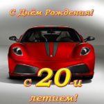 Открытка с 20 летием парню скачать бесплатно на сайте otkrytkivsem.ru