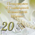 Открытка с 20 летием совместной жизни скачать бесплатно на сайте otkrytkivsem.ru