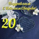 Открытка с 20 летием свадьбы скачать бесплатно на сайте otkrytkivsem.ru