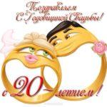 Открытка с 20 летием свадьбы прикольная скачать бесплатно на сайте otkrytkivsem.ru