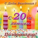 Открытка с 20 ти летием скачать бесплатно на сайте otkrytkivsem.ru