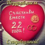 Открытка с 22 летием свадьбы скачать бесплатно на сайте otkrytkivsem.ru