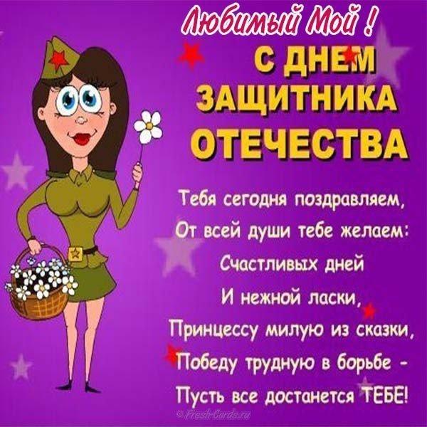 Открытка с 23 для любимого скачать бесплатно на сайте otkrytkivsem.ru