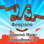 Открытка с 23 для мужа скачать бесплатно на сайте otkrytkivsem.ru