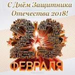 Открытка с 23 февраля 2018 скачать бесплатно на сайте otkrytkivsem.ru