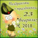 Открытка с 23 февраля 2018 года скачать бесплатно на сайте otkrytkivsem.ru