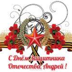 Открытка с 23 февраля Андрею скачать бесплатно на сайте otkrytkivsem.ru