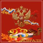Открытка с 23 февраля без слов скачать бесплатно на сайте otkrytkivsem.ru