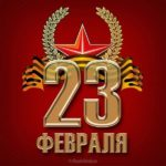 Открытка с 23 февраля без текста скачать скачать бесплатно на сайте otkrytkivsem.ru
