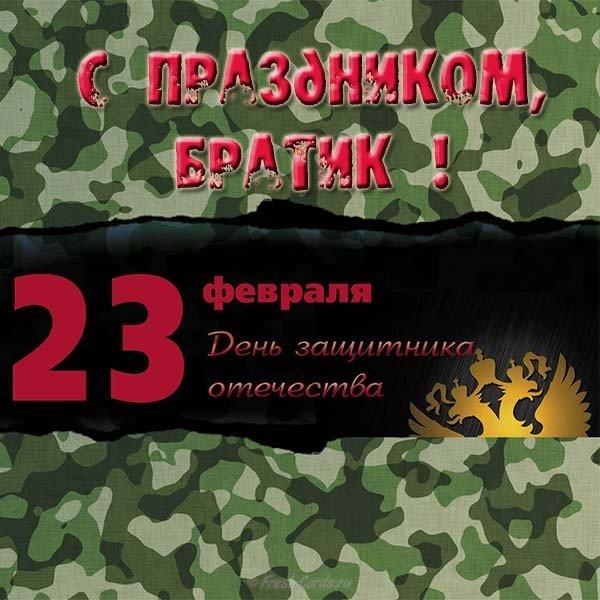Открытка с 23 февраля братик скачать бесплатно на сайте otkrytkivsem.ru