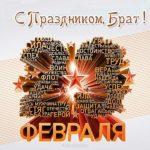 Открытка с 23 февраля брату от брата скачать бесплатно на сайте otkrytkivsem.ru