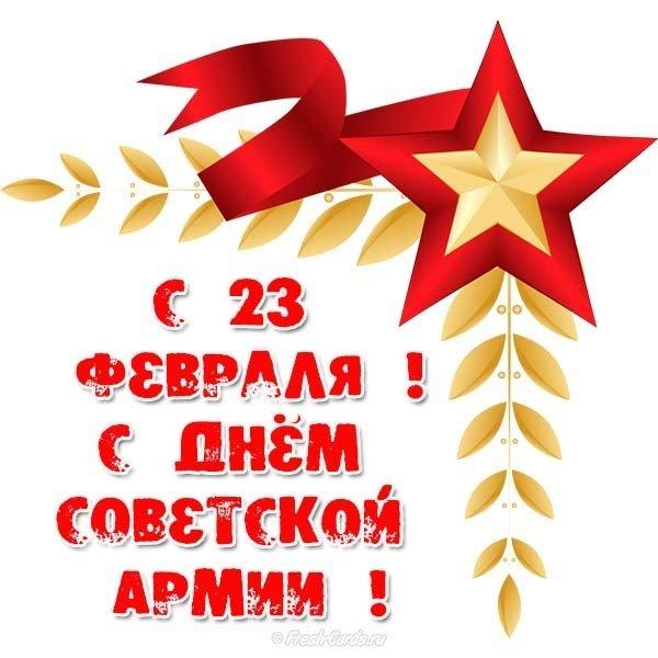 otkrytka s fevralya den sovetskoy armii