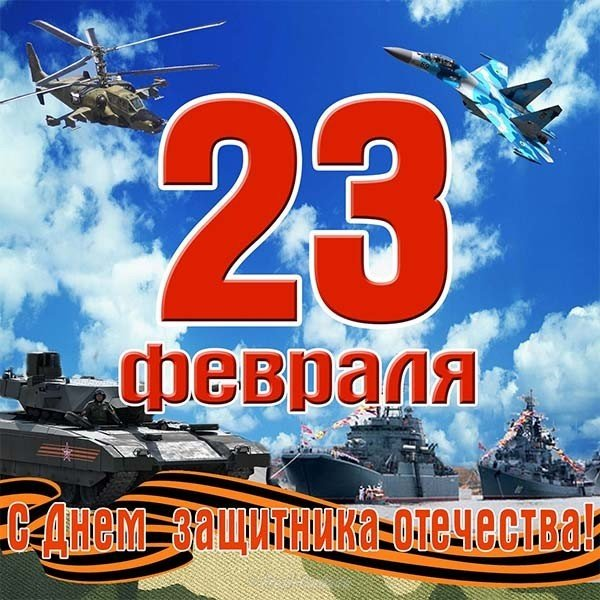 Открытка с 23 февраля день защитника скачать бесплатно на сайте otkrytkivsem.ru