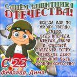 Открытка с 23 февраля Диме скачать бесплатно на сайте otkrytkivsem.ru