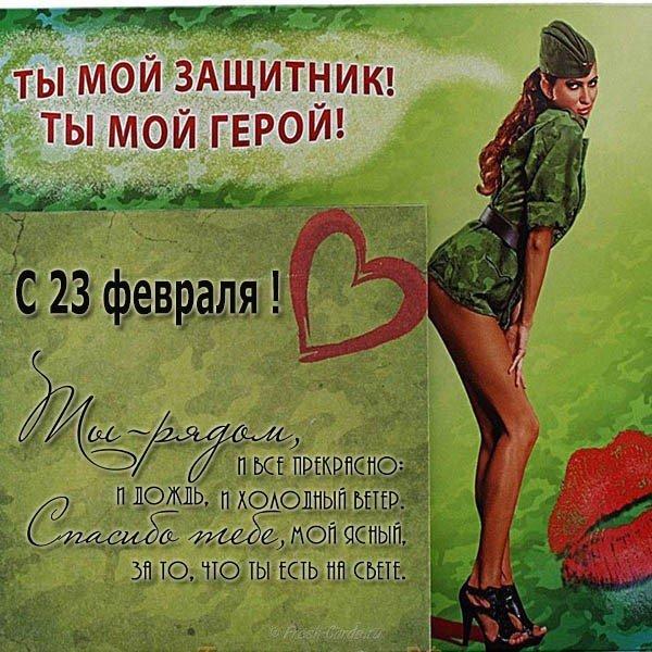 23 февраля открытка любимому парню, для милого мужчины