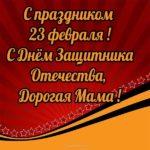 Открытка с 23 февраля для мамы скачать бесплатно на сайте otkrytkivsem.ru