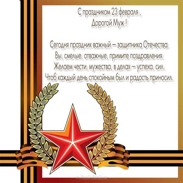 Открытка с 23 февраля для мужа скачать бесплатно на сайте otkrytkivsem.ru