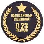 Открытка с 23 февраля для начальника скачать бесплатно на сайте otkrytkivsem.ru