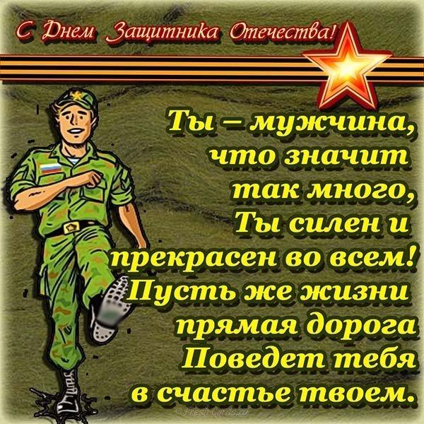 otkrytka s fevralya dlya odnoklassnikov