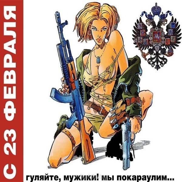 Открытка с 23 февраля для вибера скачать бесплатно на сайте otkrytkivsem.ru