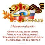 Открытка с 23 февраля дорогому скачать бесплатно на сайте otkrytkivsem.ru