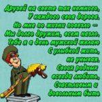 Открытка с 23 февраля другу с юмором скачать бесплатно на сайте otkrytkivsem.ru