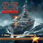 Открытка с 23 февраля флот скачать бесплатно на сайте otkrytkivsem.ru