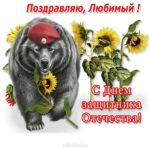 Открытка с 23 февраля картинка любимому скачать бесплатно на сайте otkrytkivsem.ru