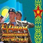 Открытка с 23 февраля Казахстан скачать бесплатно на сайте otkrytkivsem.ru