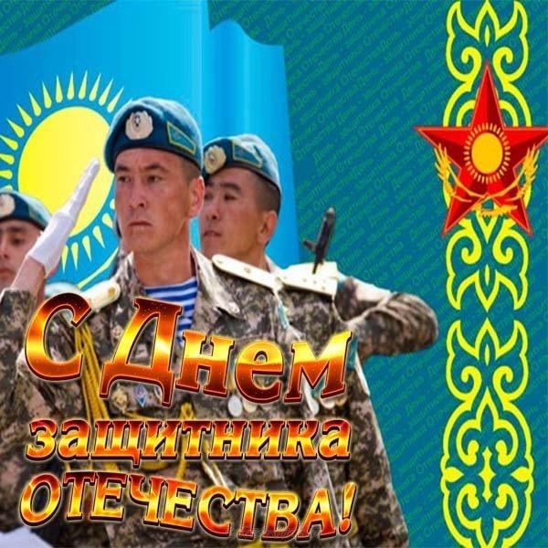 otkrytka s fevralya kazakhstan