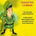 Открытка с 23 февраля любимого мужчину скачать бесплатно на сайте otkrytkivsem.ru