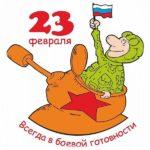 Открытка с 23 февраля мальчику от девочки скачать бесплатно на сайте otkrytkivsem.ru