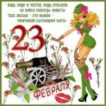 Открытка с 23 февраля мальчику с поздравлениями скачать бесплатно на сайте otkrytkivsem.ru