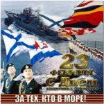 Открытка с 23 февраля морской флот скачать бесплатно на сайте otkrytkivsem.ru