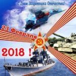 Открытка с 23 февраля мужчинам 2018 скачать бесплатно на сайте otkrytkivsem.ru