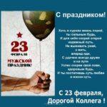 Открытка с 23 февраля мужчинам коллегам бесплатно скачать бесплатно на сайте otkrytkivsem.ru