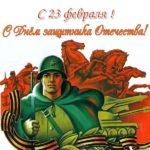 Открытка с 23 февраля мужчинам серьезная скачать бесплатно на сайте otkrytkivsem.ru