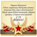 Открытка с 23 февраля мужчинам в прозе скачать бесплатно на сайте otkrytkivsem.ru