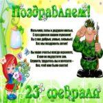 Открытка с 23 февраля мужу и папе скачать бесплатно на сайте otkrytkivsem.ru
