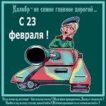 Открытка с 23 февраля мужу с юмором скачать бесплатно на сайте otkrytkivsem.ru