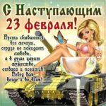 Открытка с 23 февраля начальнику с юмором скачать бесплатно на сайте otkrytkivsem.ru