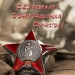 Открытка с 23 февраля начальству скачать бесплатно на сайте otkrytkivsem.ru