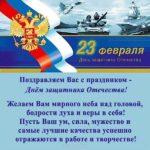 Открытка с 23 февраля официальная руководителю скачать бесплатно на сайте otkrytkivsem.ru
