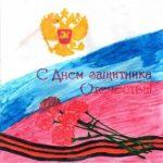 Открытка с 23 февраля от ребенка скачать бесплатно на сайте otkrytkivsem.ru