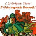 Открытка с 23 февраля папе скачать бесплатно на сайте otkrytkivsem.ru