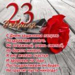 Открытка с 23 февраля папе с поздравлениями скачать бесплатно на сайте otkrytkivsem.ru