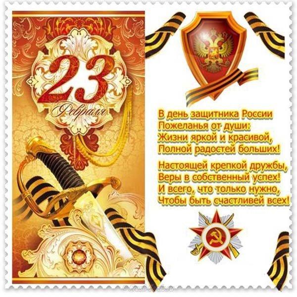 Поздравительная открытка для зятя с 23 февраля