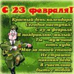 Открытка с 23 февраля прикольная мужу скачать бесплатно на сайте otkrytkivsem.ru