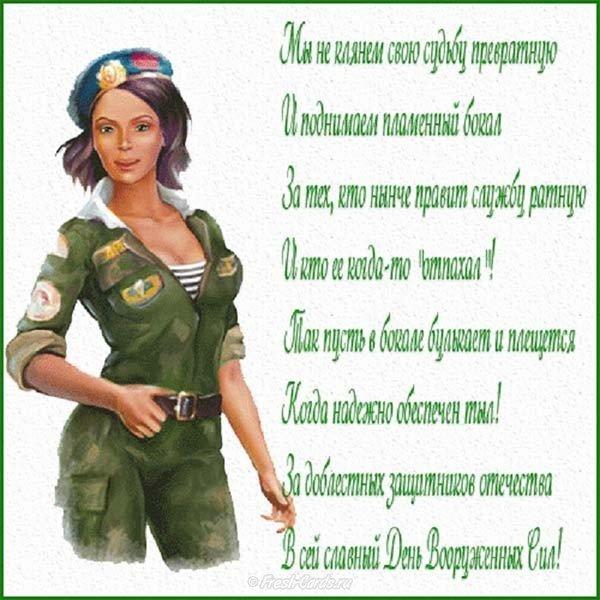Цветного песка, поздравления с 23 февраля женщине военнослужащей картинки с юмором