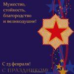 Открытка с 23 февраля РБ скачать бесплатно на сайте otkrytkivsem.ru